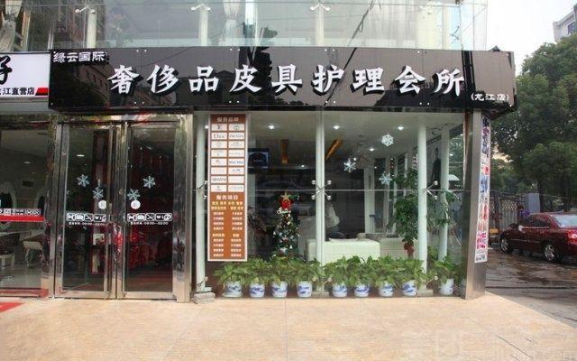 绿云国际奢侈品皮具护理会所(龙江店)-美团