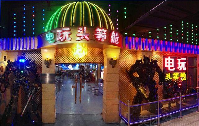 电玩头等舱(畅春园食街店)-美团