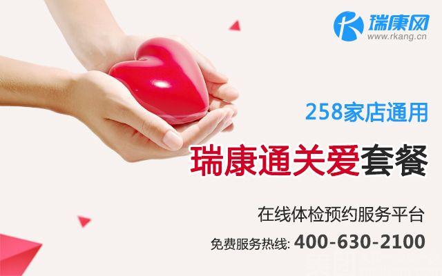 西安普惠健康体检中心(经开店)-美团