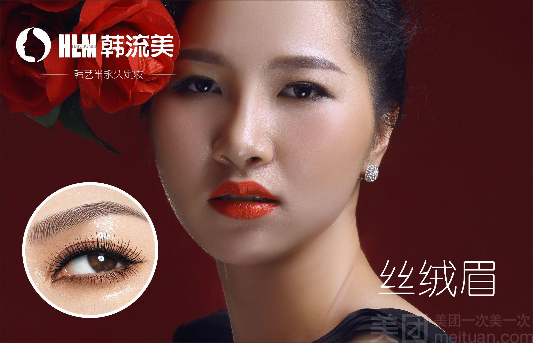 韩流美美甲美睫纹绣店(上沙总店)-美团