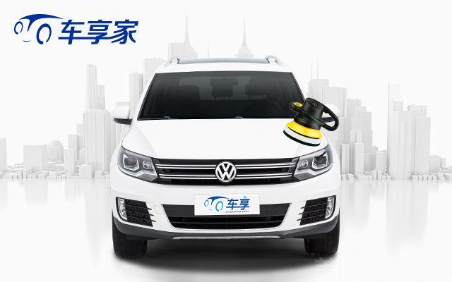 车享家汽车养护中心(成都世纪大道店)-美团