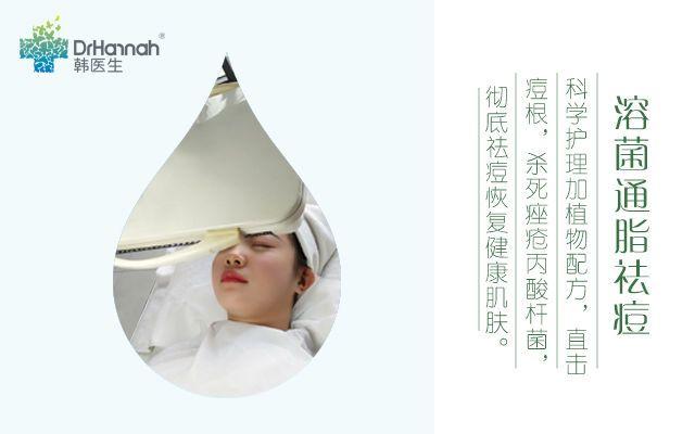 郑州韩医生专业袪痘专家(河医店)-美团