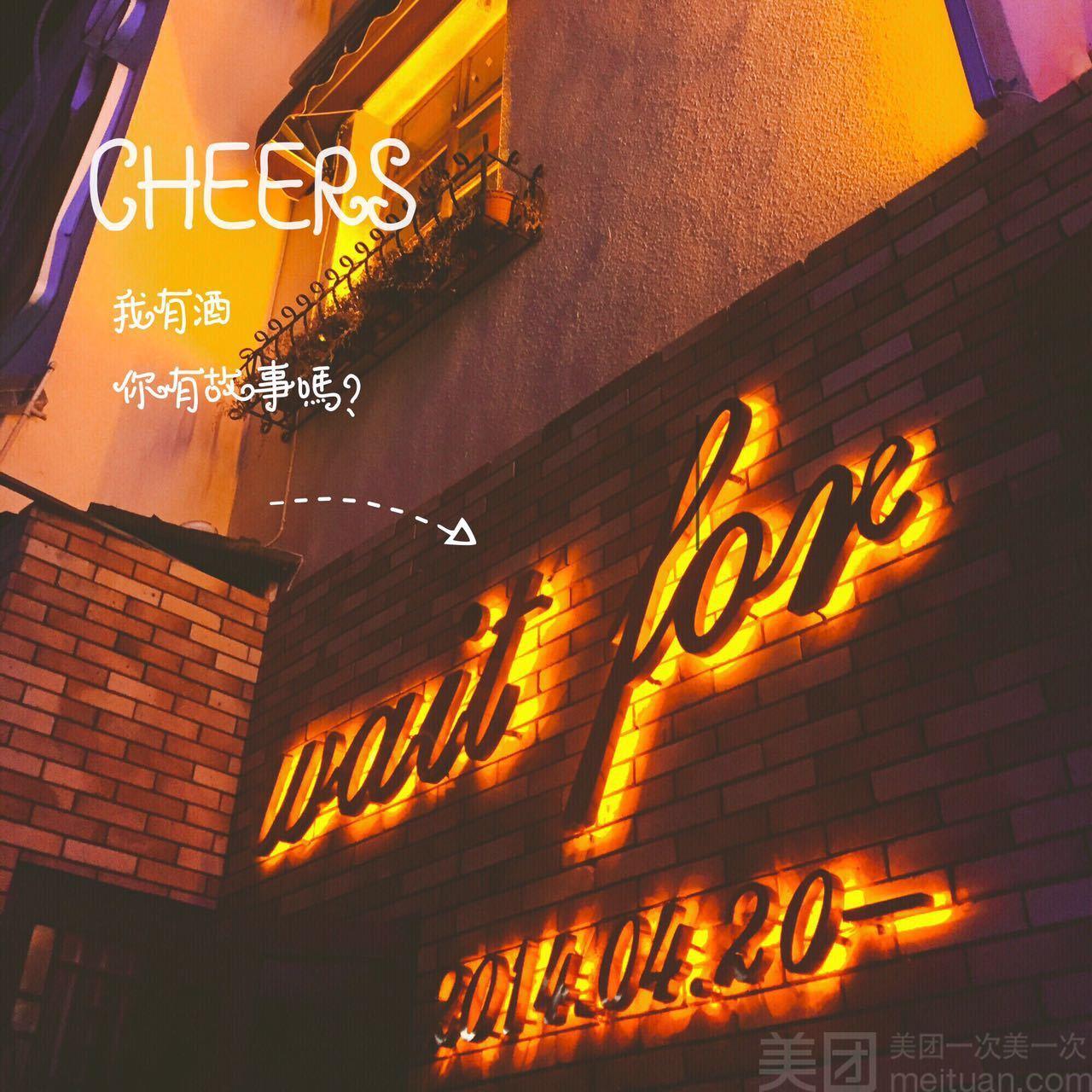 wait for 清吧(化龙池店)-美团