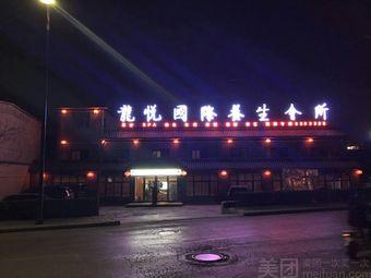 龙悦国际养生会所(东风路店)