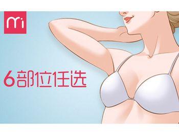 【西安等】咪咪专业脱毛全国连锁机构-美团