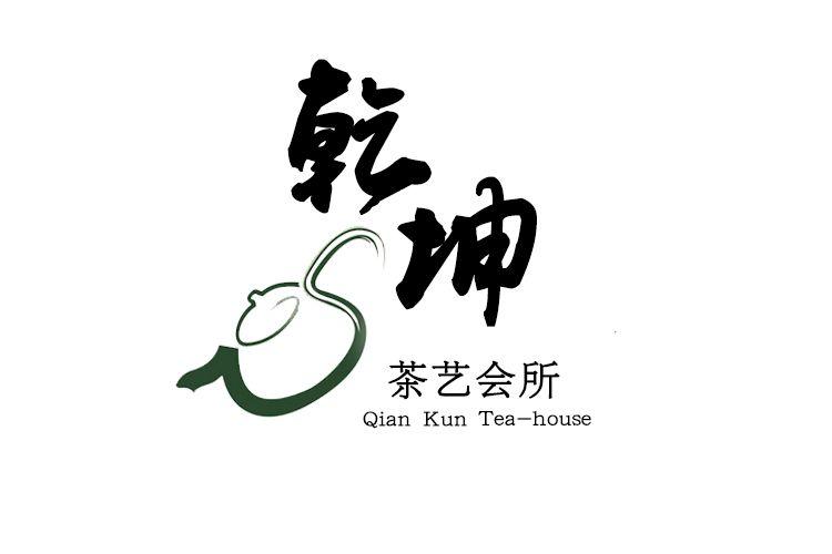 乾坤茶艺会所-美团