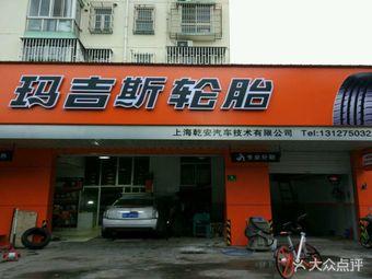 玛吉斯轮胎(乾安汽车技术有限公司)(乾安汽车技术有限公司)