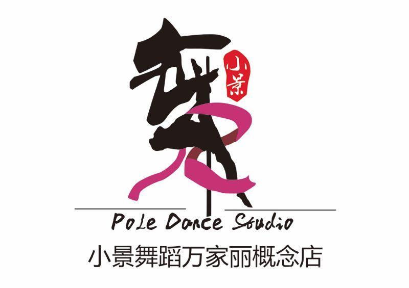 :长沙今日钱柜娱乐官网:【小景舞蹈工作室】一对一私教体验