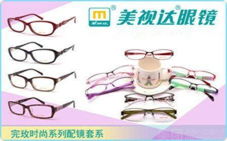 美视达眼镜(大什字街店)-美团