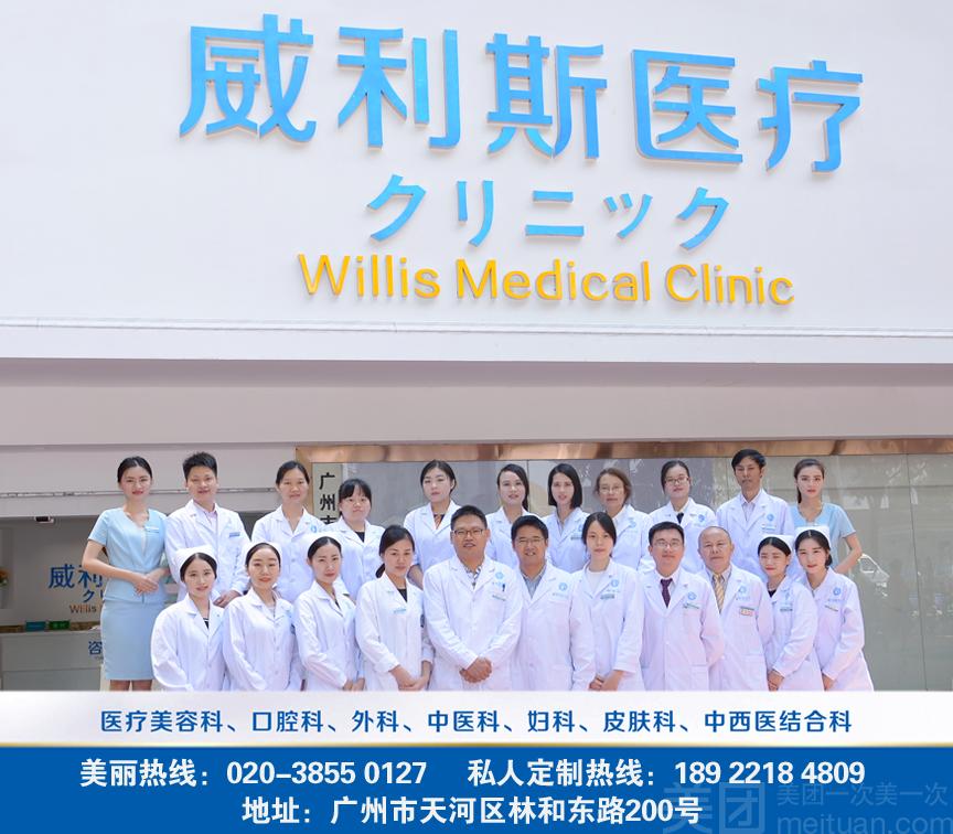 威利斯医疗-美团