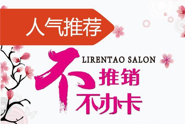 丽人淘造型(巴黎春天店)-美团