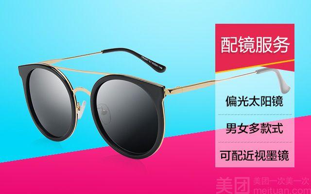 世纪大明眼镜国际品牌折扣店(博金店)-美团