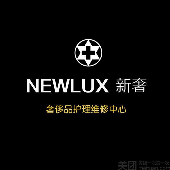 新奢之家·奢侈品护理(联洋广场店)-美团