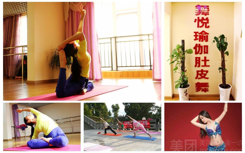 舞悦瑜伽肚皮舞-美团