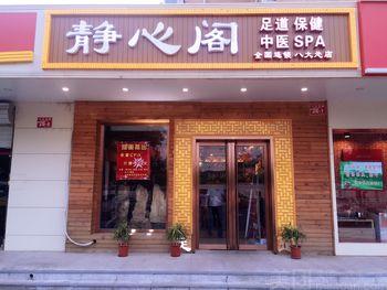【北京】静心阁足道-美团