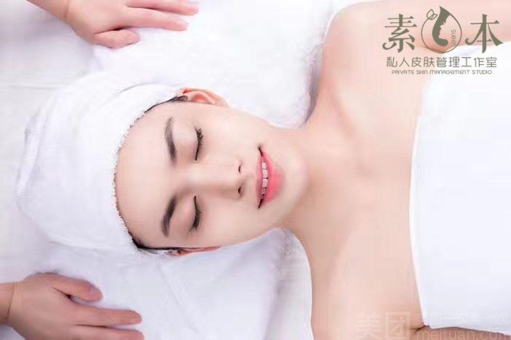 :长沙今日团购:【素本皮肤管理中心】单人面部卸妆+基础清洁