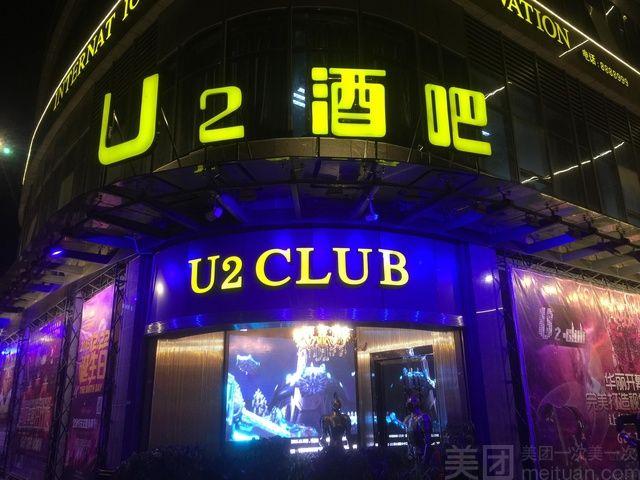 U2酒吧-美团