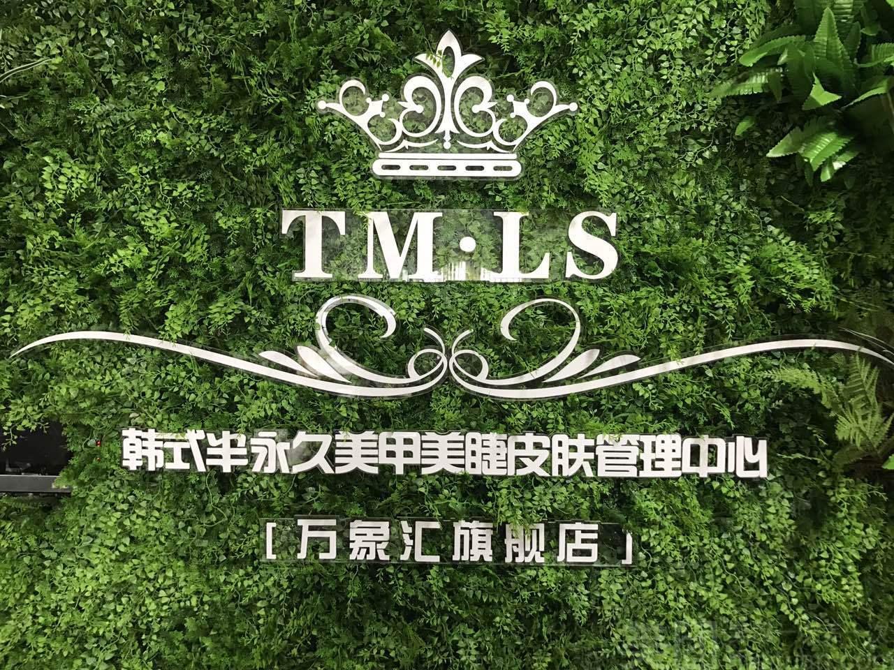 TM·LS韩式半永久美甲美睫皮肤管理中心(万象汇店)-美团
