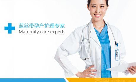 蓝丝带母婴护理中心