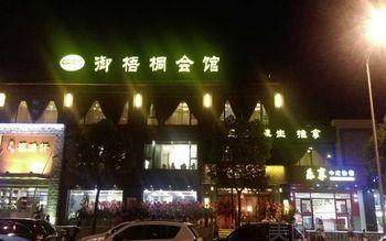 【上海】御梧桐会馆-美团