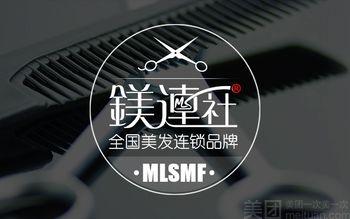 【上海等】美联社&镁连社-美团