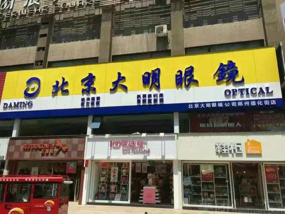 北京大明眼镜-美团