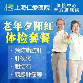 【上海】仁爱体检中心-美团