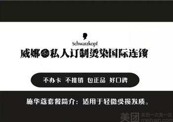 【南京等】威娜私人订制烫染国际连锁-美团