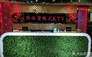 韩派量贩式KTV(长安店)