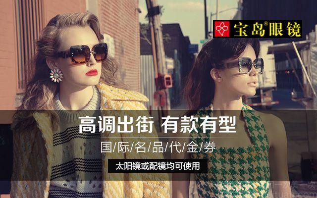 宝岛眼镜(沈阳长江店)-美团