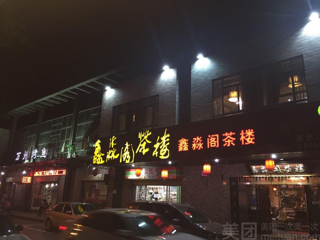 鑫淼阁茶楼-美团