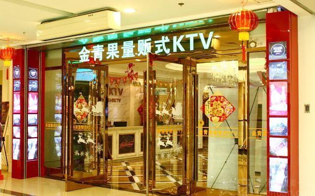 金青果量贩KTV-美团