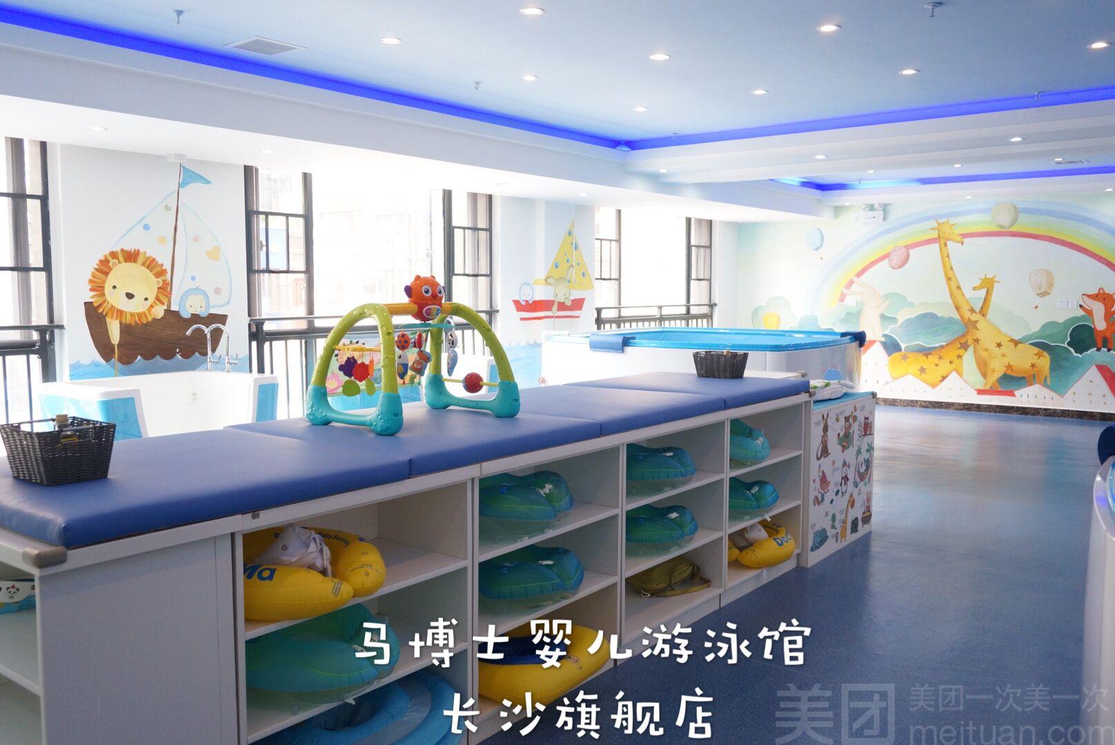 :长沙今日团购:【马博士婴幼儿游泳馆】婴幼儿单次游泳全套