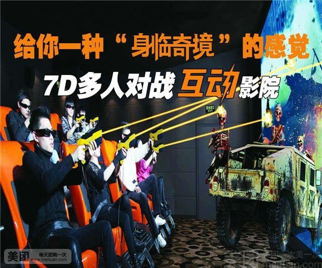 7d互动影院-美团