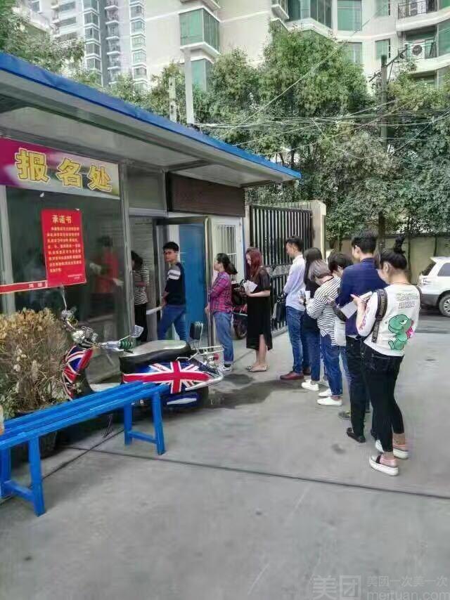 鸿通驾校(紫荆山校区)-美团