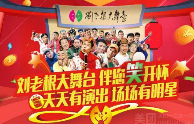 刘老根大舞台(南京路分部)-美团