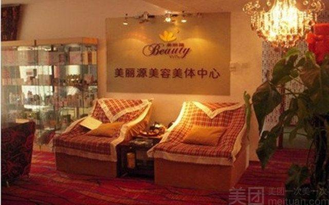 美丽源国际连锁痘肌斑养生机构(朝阳门店)-美团