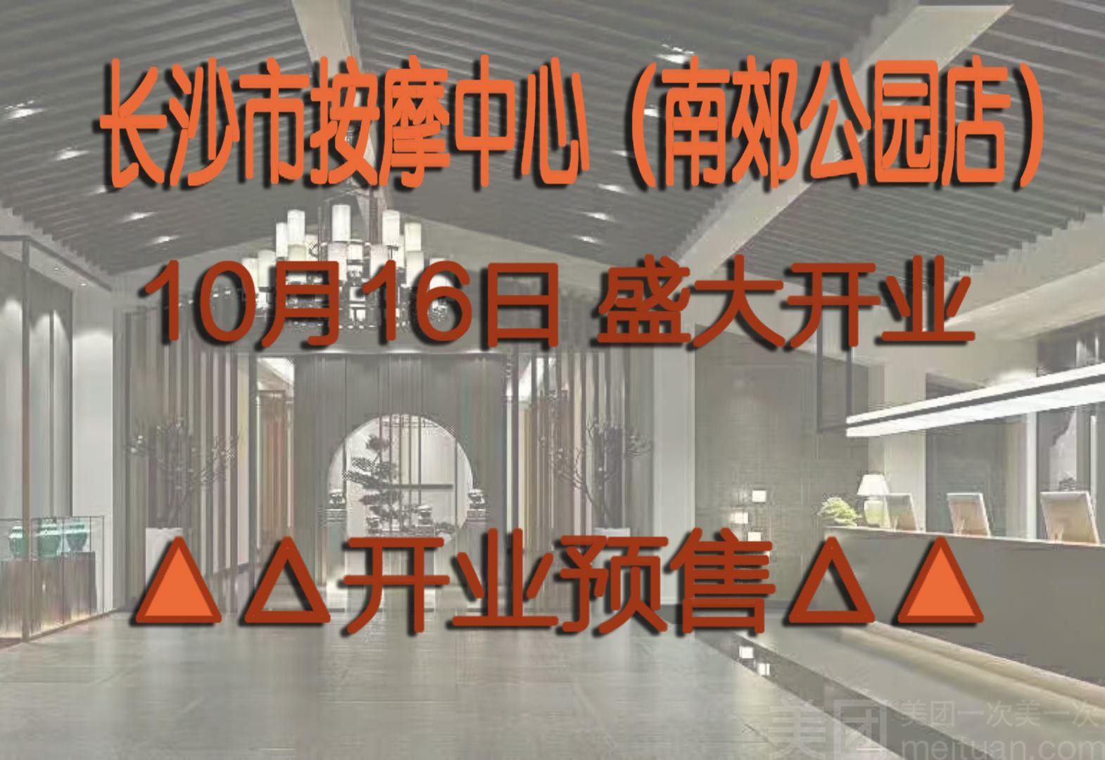 :长沙今日钱柜娱乐官网:【长沙按摩中心(南郊公园店)】姜艾肩颈调理