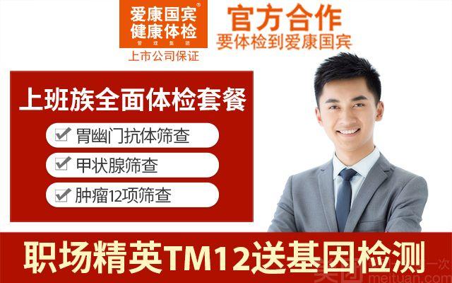 :长沙今日团购:【爱康国宾体检中心】职场精英TM12送基因检测