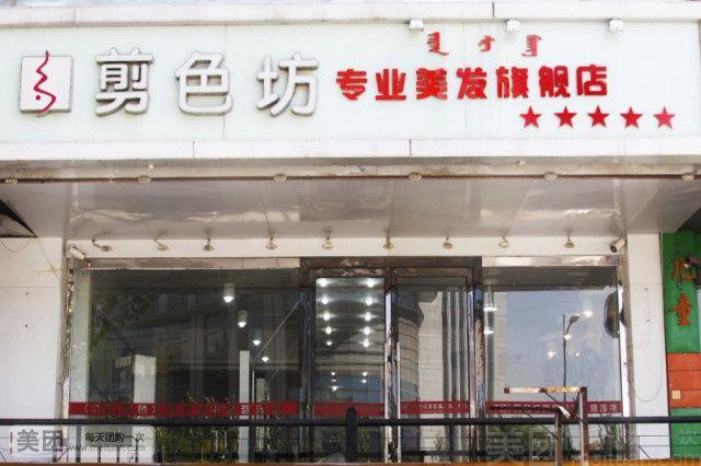 剪色坊美容美发中心(锡林南路店)-美团