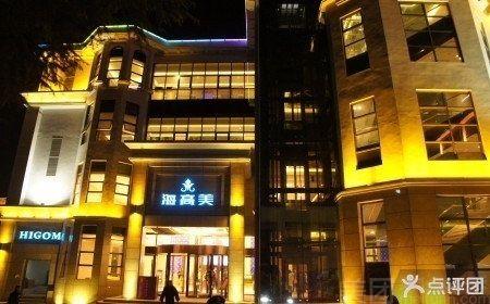 美团网:长沙今日长沙好KTV团购:【海高美KTV量贩】黄金场欢唱7小时+酒水套餐