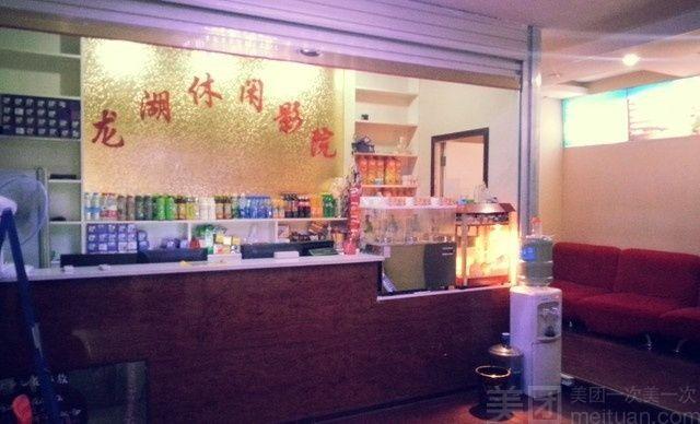 龙湖5D动感影院-美团