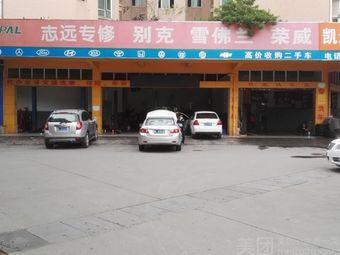 志远汽修厂