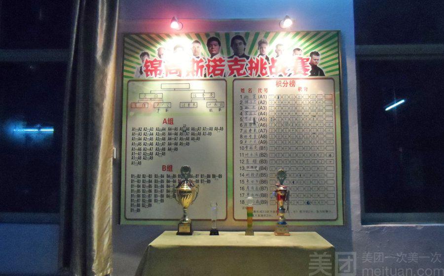 锦尚桌球馆-美团
