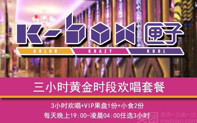 匣子KBOX KTV(珠江新城店)-美团