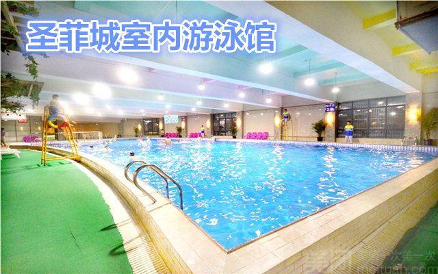 圣菲城室内游泳馆-美团