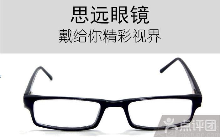 :长沙今日团购:【思远眼镜】配镜套餐1