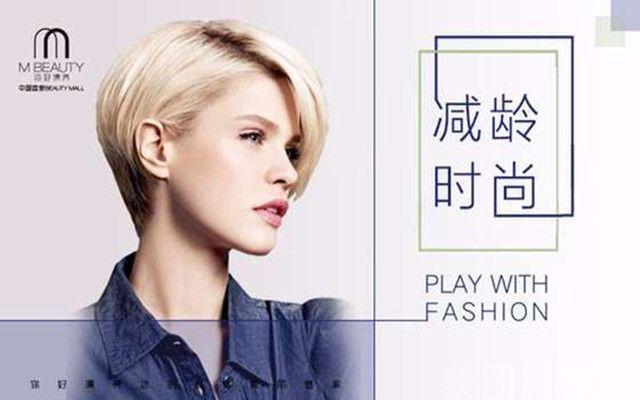 :长沙今日团购:【M BEAUTY 你好漂亮美容美发(运达店)】单人时尚洗吹造型