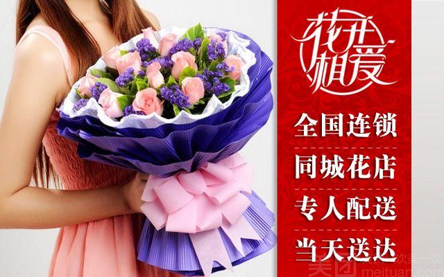 :长沙今日团购:【花开相爱鲜花速递】12枝粉玫瑰