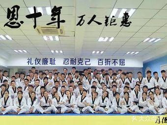 厚德跆拳道(奥体中心校区)